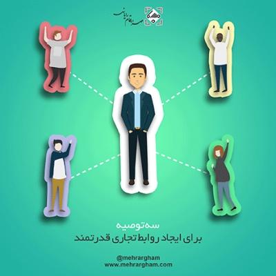 سه توصیه برای ایجاد روابط تجاری قدرتمند