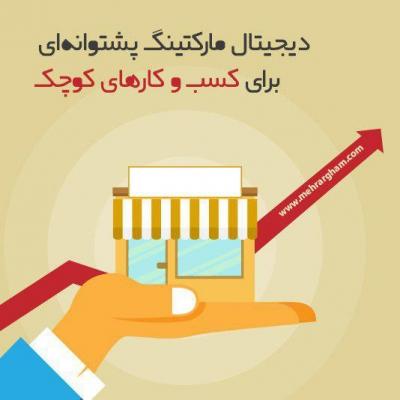 دیجیتال مارکتینگ پشتوانهای برای کسب و کارهای کوچک