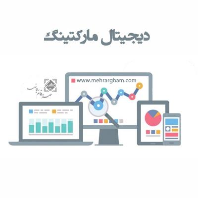 دیجیتال مارکتینگ پشتوانهای برای کسب و کار