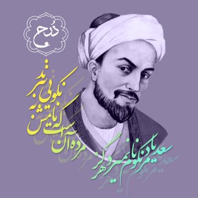 شیخ مشرف بن مصلح شیرازی(سعدی شیرازی)